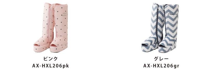 有吉ゼミで紹介されたルルド エアブーツマッサージャー AX-HXL206 家族で使える  アテックス ( AX-HXL206pk / ピンク AX-HXL206gr  / グレー ) 足 ふくらはぎ 足裏 リラクゼーション マッサージ  誕生日 プレゼント ギフト 引越し祝い 母の日