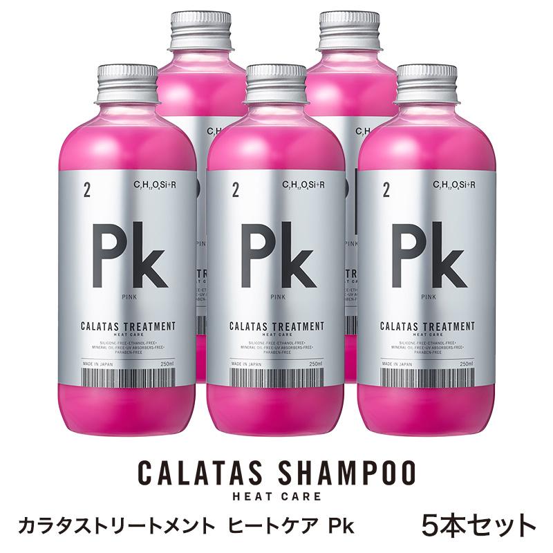 【5本セット】 カラタス トリートメント ヒートケア Pk CALATAS HEAT CARE ピンク カラタスシャンプー 誕生日 プレゼント ギフト 引越し祝い 母の日