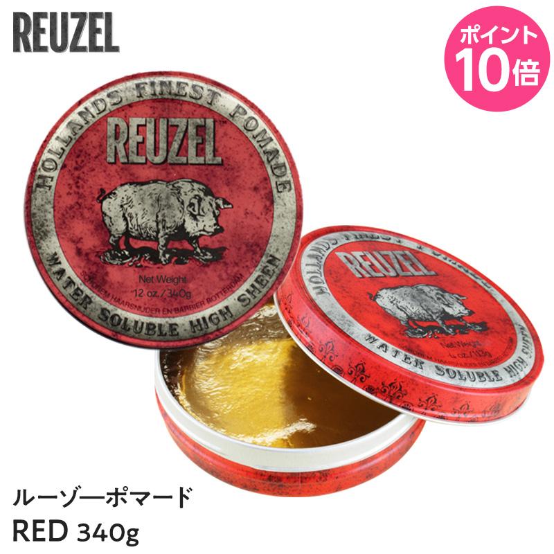 REUZEL RED POMADE 340g MEDIUM HOLD HIGH SHINE(ルーゾ―ポマード レッド メンズ サロン専売) 誕生日 プレゼント ギフト 引越し祝い 母の日