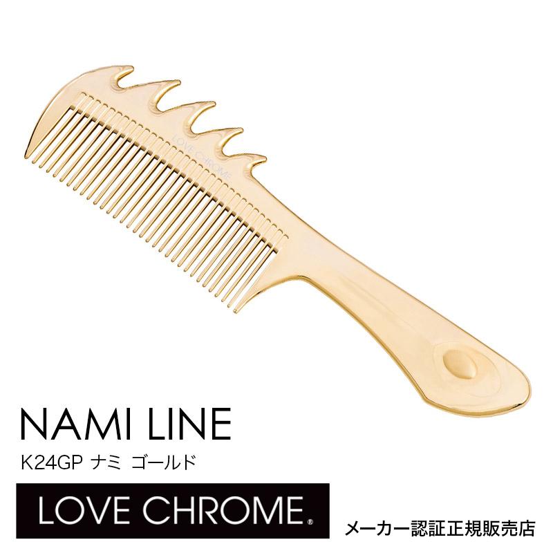 【ネコポス】 LOVE CHROME K24GP NAMI LINE ナミ ゴールド(波 ラブクロム くし)