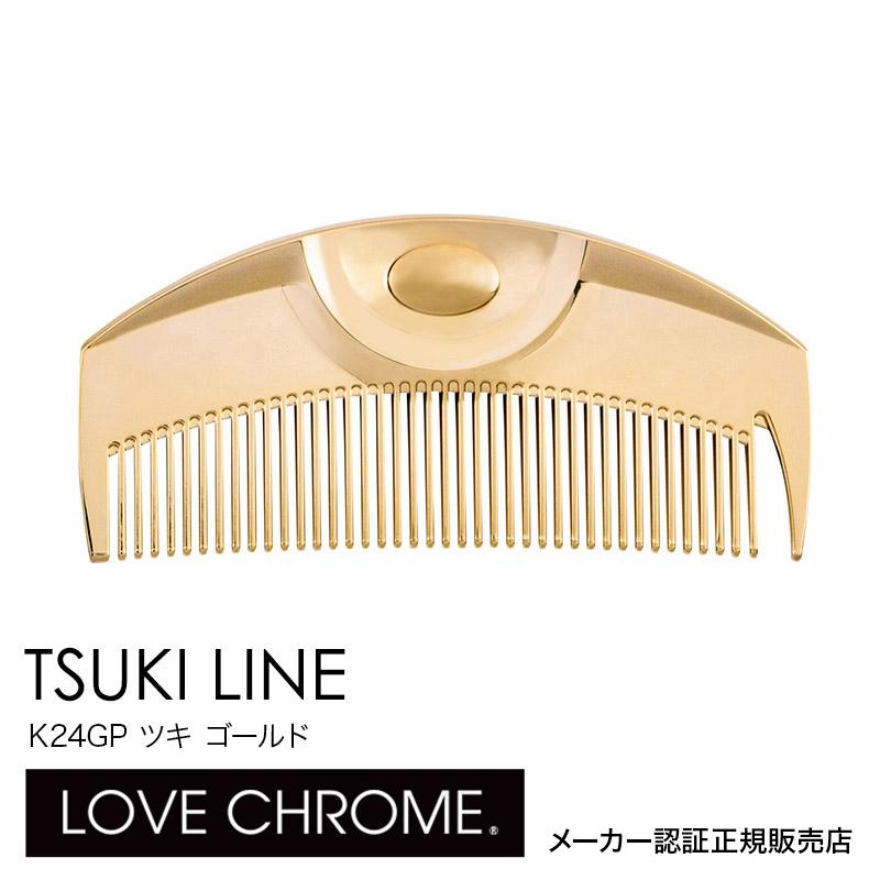 【ネコポス】LOVE CHROME K24GP TSUKI LINE ツキ ゴールド(月 ラブクロム くし)