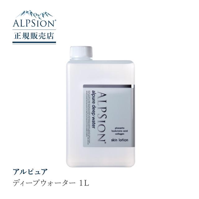 ALPSion アルピジョン アルピュア ディープウォーター 1L 化粧水 プレローション クレンジング 頭皮クレンジング 口内炎 口臭予防