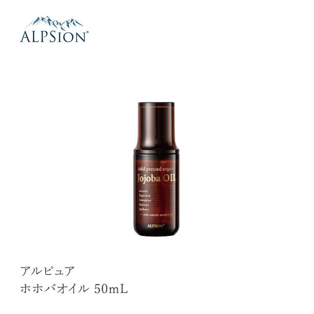 ALPSion アルピジョン アルピュア ホホバオイル 50mL  化粧水 スキンケア ヘアスタイリング