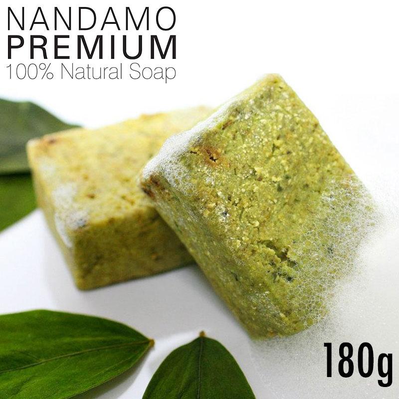 【3個セット】 ナンダモプレミアム NANDAMO PREMIUM 60g ×3 180g 洗顔 クレンジング 洗髪 ナチュラル & オーガニック 石鹸 ソープ