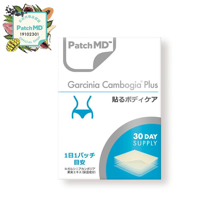 【5個セット】パッチMD Patch MD 貼るボディケア ダイエット サプリメント