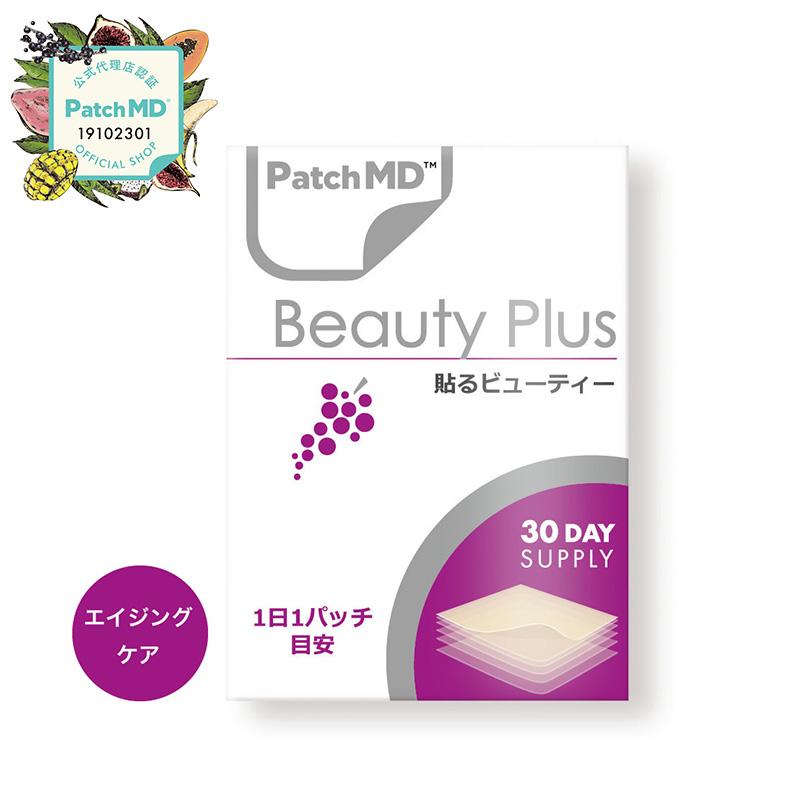 【5個セット】パッチMD Patch MD 貼るビューティープラス 美肌 エイジングケア サプリメント
