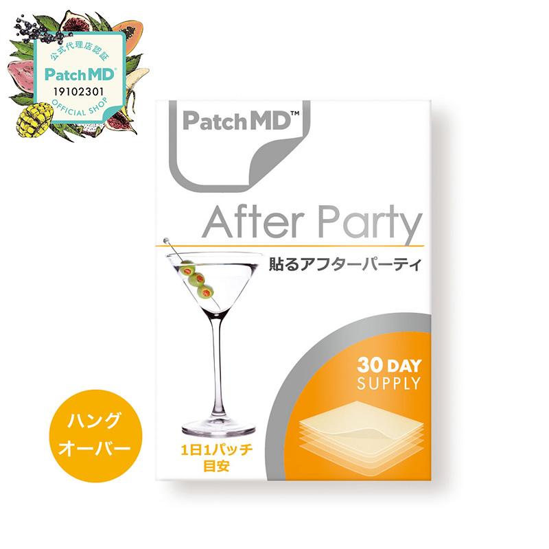 【5個セット】パッチMD Patch MD 貼るアフターパーティ ハングオーバー 二日酔い サプリメント