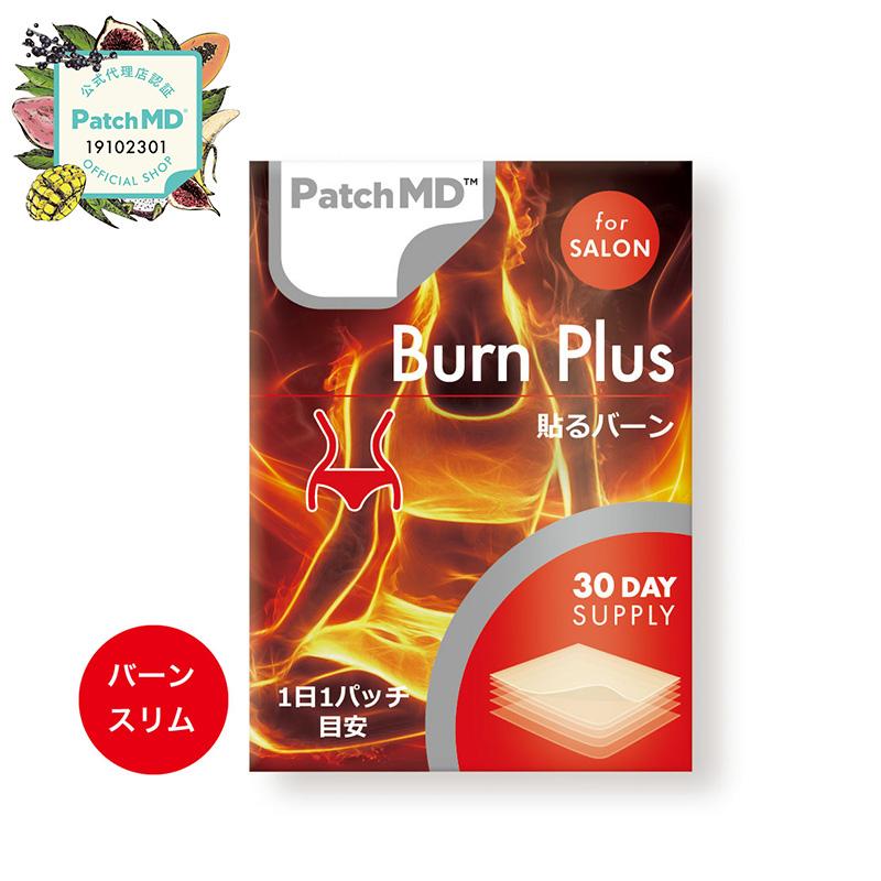 【3個セット】パッチMD Patch MD 貼るバーン ダイエット サプリメント