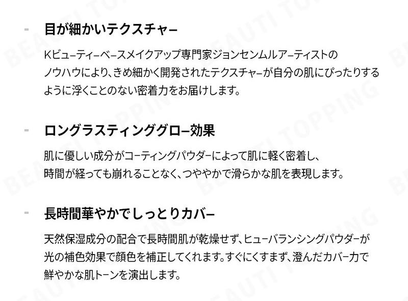【送料無料】ジョンセンムルスキンヌーダクッション本品+リフィル