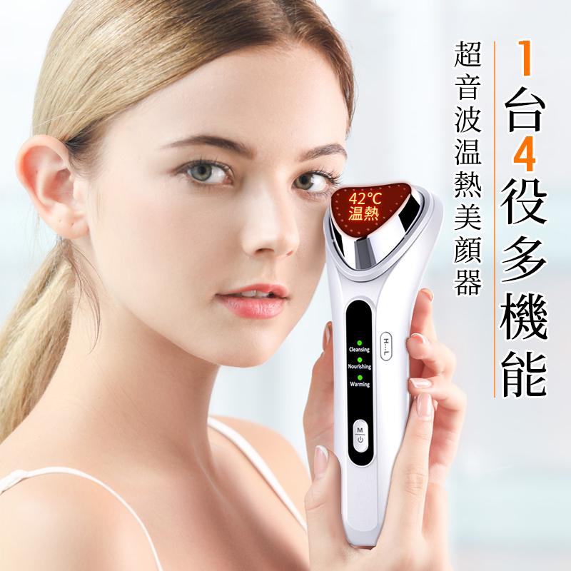 超音波美顔器 値下げ フェイスケア リフトアップ イオン導入美顔器 美容器 超音波 大幅にプライスダウン イオン導入 導出 温熱美容器 汚れ除去 USB充電式 小顔 肌ハリ たるみ 保湿成分浸透 ほうれい線改善 シワ