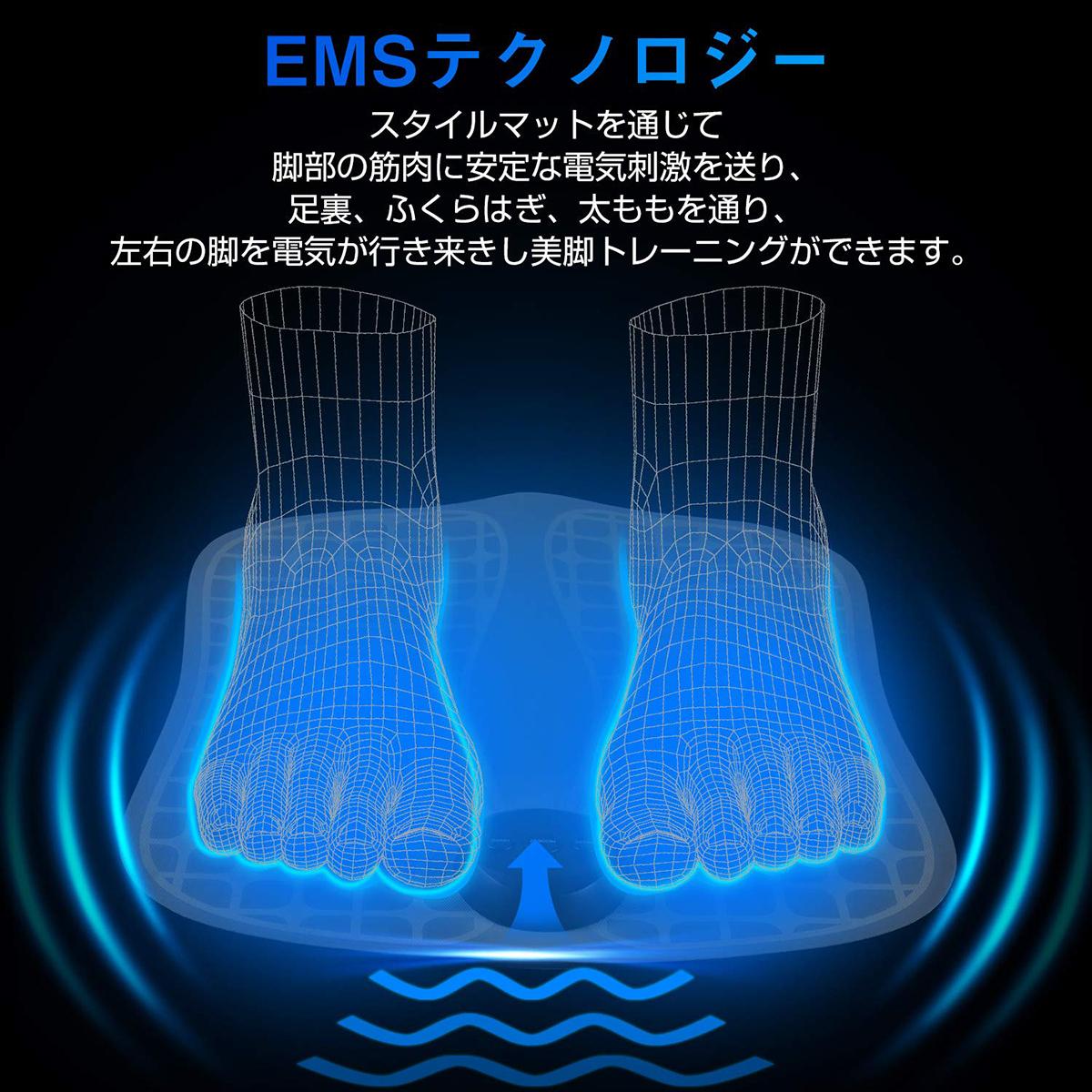 【1年間保証付】スタイルマット emsフットフィット emsパッド 振動 マシン 歩く力を鍛える ジェルシート不要 美脚のトレーニング