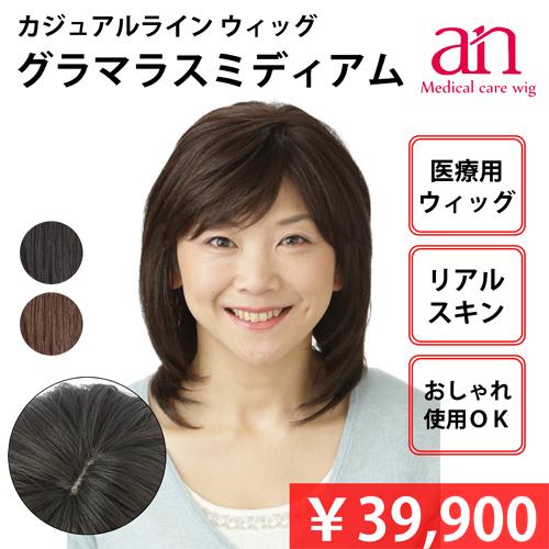 医療用ウィッグ グラマラスミディアム 女性用 男性用 医療用 ウィッグ 軽量 軽い 通気性 ミセス an wig-st-3