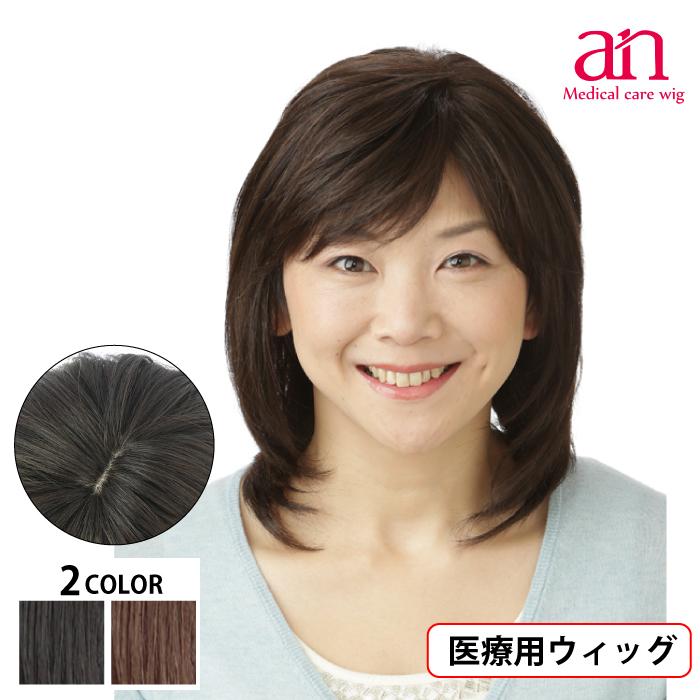 宅配便 医療用 ウィッグ グラマラスミディアム 女性用 男性用 超激得SALE 使い勝手の良い 軽い an wig-st-3T 通気性 ミセス 軽量