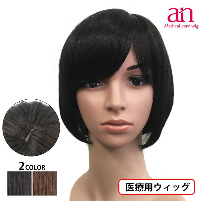 医療用 ウィッグ フェミニンボブ ミディアム 女性用 男性用 軽量 ミセス 日本 通気性 軽い 信頼 an wig-st-78 NO40