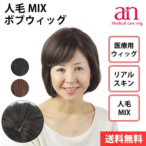 医療用ウィッグ フェミニンボブ 人毛MIX 女性用 男性用 医療用 ウィッグ 軽量 軽い 通気性 ミセス an wig-st-6