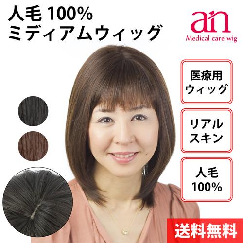 医療用ウィッグ ナチュラルミディアムスタイル 女性用 男性用 医療用 ウィッグ 軽量 軽い 通気性 ミセス an wig-st-7