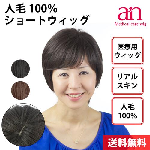 医療用ウィッグ ナチュラルショートスタイル 女性用 男性用 医療用 ウィッグ 軽量 軽い 通気性 ミセス an wig-st-4