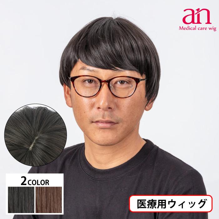 医療用ウィッグ 男性用 医療用 ウィッグ 軽量 軽い 通気性 メンズNO19 ビジネス an wig-st-52