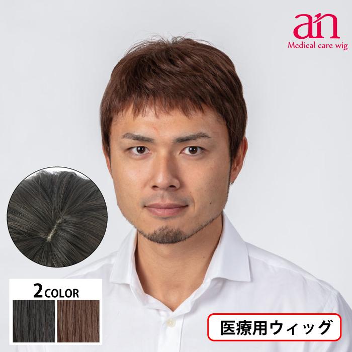 男性用 ウィッグ 18%OFF フルウィッグ かつら ストレート 人工皮膚 手植え 軽量 好評 自然 男性 通気性 メンズNO11 ショート an wig-st-56