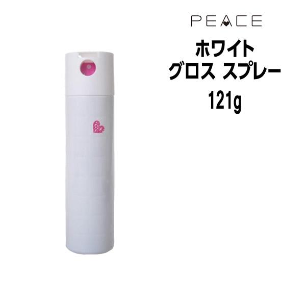 アリミノ ARIMINO ピース 格安 スタイリング剤 美容室専売 サロン専売品 美容師 愛用 ピーススプレー グロスspray クーポン配布中 スプレー PEACE ホワイト 121g 5%OFF
