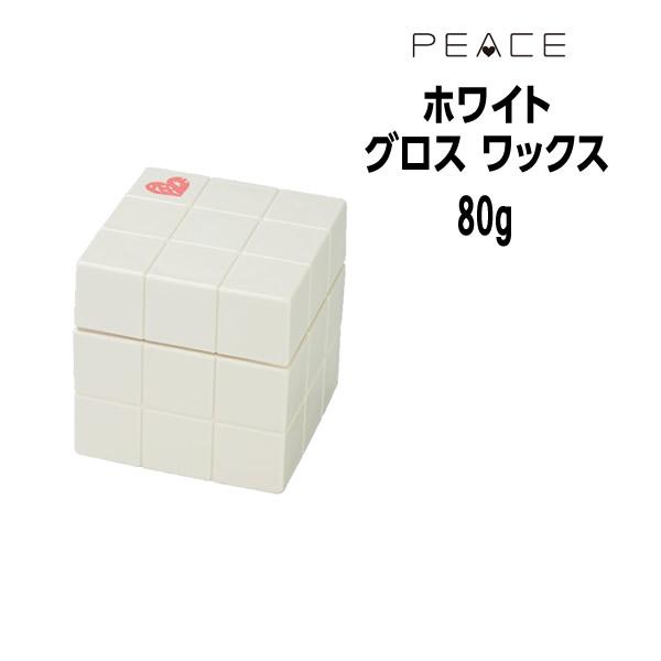 アリミノ 新商品 ピース ワックス ホワイト ARIMINO スタイリング剤 美容室専売 サロン専売品 PEACE グロスwax 80g 愛用 美容師 クーポン配布中 低価格化 ピースワックス