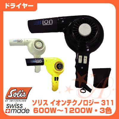 ソリス 311 イオンテクノロジー 1200W/600W Solis ドライヤー