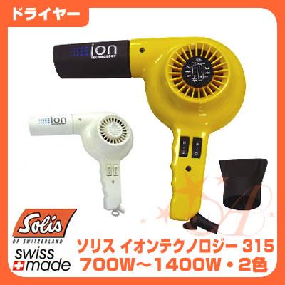 ソリス 315 イオンテクノロジー <1400W/700W> Solis ドライヤー