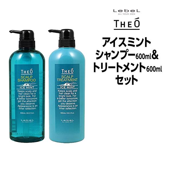 Rubelles geo ice Mint scalp shampoo 600 ml & scalp treatment 600 ml bottle set Lebel THEO ICE MINT men