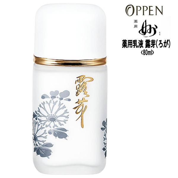 オッペン化粧品 OPPEN 基礎化粧品 薬用乳液 薬用露芽(ろが)80ml 薬用「妙」シリーズ