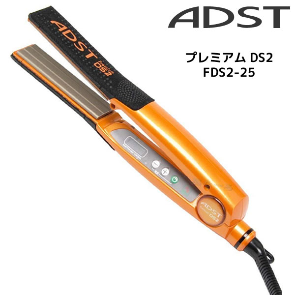 アドスト プレミアム DS2 FDS2-25 オレンジ アイロン 60℃-180℃ ADST アドスト アイロン(ストレート用)