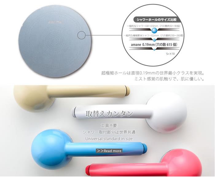 【あす楽】amane 天音 あまね Justmeシリーズ シャワーヘッド ストップレバー付 高性能ミスト 日本製天音