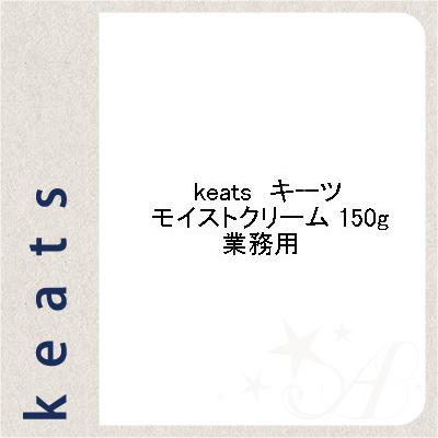 キーツ モイストクリーム 150g 業務用ウェーブコーポレーション keats 保湿