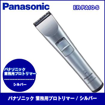 パナソニック(Panasonic) 業務用プロトリマー / シルバー / ER-PA10-S panasonic お手軽 サロン仕様