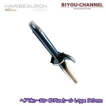 リュミエリーナ バイオプログラミング ヘアビューロン 4D Plus [カール] L-type 正規品 34.0mm