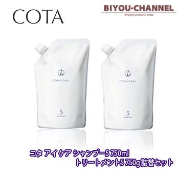 コタ アイ ケア シャンプー 5 750ml トリートメント 5 750g 詰替用セット cota i care