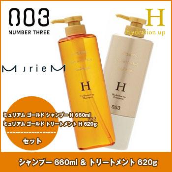 ナンバースリー ミュリアム ゴールド シャンプー H 660ml & トリートメント H 620g セット ハイドレーションアップ / ヘアケア ダメージケア エイジングケア まとまる no3 muriem gold number three