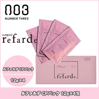 Number three alphard CP Pack 12 g * 4 capsule / hair care treatment Salon monopoly no3 refarde number three