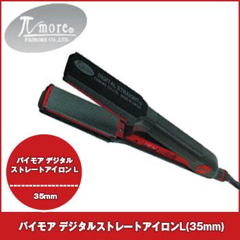 パイモア デジタルストレートアイロン L(35mm) / ストレート ヘアアイロン サロン専売 ダメージ軽減 paimore πmore