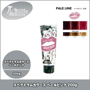 파이모아스페크트람카라즈페이르핀크 200 g튜브 장갑/헤아카라트리트먼트카라논다메이지사론 전매 paimoreπmore spectrum colors