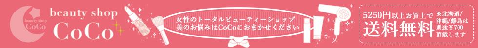 ビューティーショップココ:高品質のサロン専売商品はビューティーショップココへ