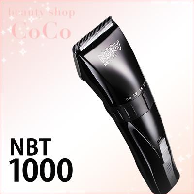 【店内全品ポイント2倍】Nobby ノビー バリカン NBT1000 本体【送料無料】