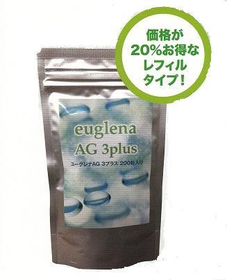 【送料無料】エスジィユーグレナ AG 3plus 200粒ユーグレナ+コラーゲン老化予防抗糖化