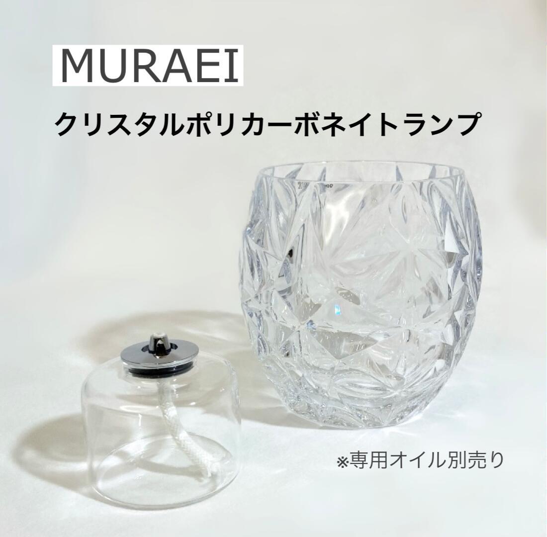 MURAEI PCL-153220 クリスタルポリカーボネイトランプ ガラスランプ 人気ブランド多数対象 ルナックス クリアランプ オイルランプ テーブルウェア 激安格安割引情報満載 間接照明 インテリア雑貨 インテリア