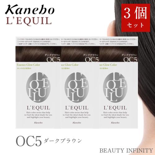 カネボウ kanebo リクイール L'EQUIL 3個 セット エッセンスグローカラー OC5 ダークブラウン / ヘアカラー 白髪染め おしゃれ 市販 白髪 目立たない カラー おすすめ 人気 女性