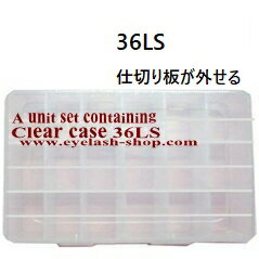 お気に入 即納 あす楽対応 サロンワークや持ち運びにも便利 返品交換不可 クリアケース36格 ラウンドケース36格 仕切り板が外せる収納箱