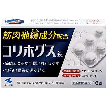 【第2類医薬品】【送料無料】コリホグス 16錠×10個【小林製薬】【4987072063101】