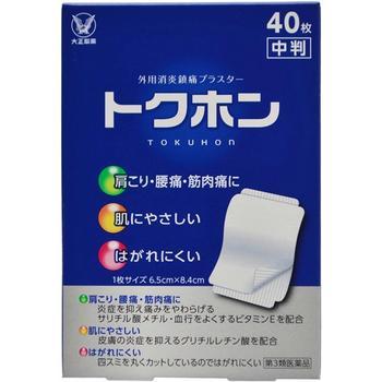 【第3類医薬品】【送料無料】トクホン中判 40枚×10個【大正製薬】【4987306063693】