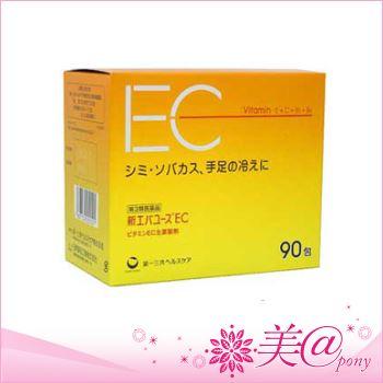 【第3類医薬品】【送料無料】新エバユース EC 90包×3個【第一三共ヘルスケア】【4987774255521】
