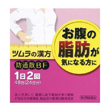 【第2類医薬品】【送料無料】ツムラの漢方 防通散BF 顆粒48包×5個【ツムラ】【4987138468109】【px】