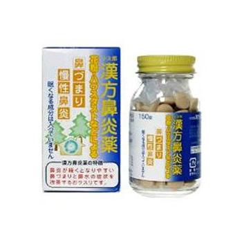 【第2類医薬品】【送料無料】小太郎 漢方鼻炎薬 150錠×3個【小太郎漢方製薬】【4987301070702】